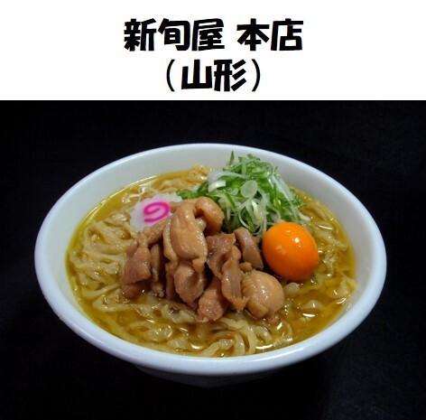 【3食入り】金の鶏中華