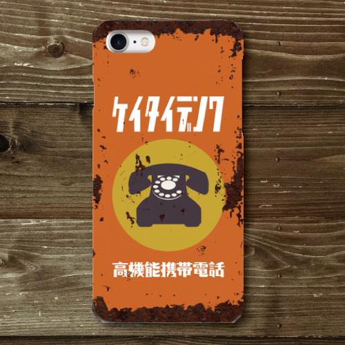 レトロ看板調/ホーロー看板調/ケイタイデンワ/橙色ベース(オレンジ)/iPhoneスマホケース(ハードケース)