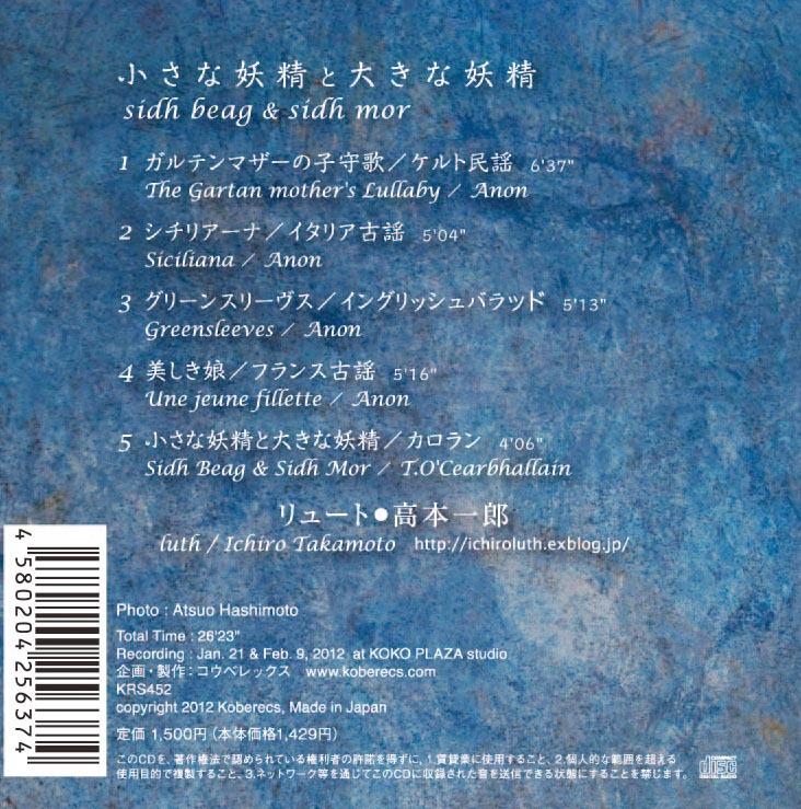 「小さな妖精と大きな妖精」高本一郎 リュート ミニアルバム