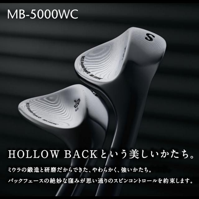 三浦技研 MB-5000WC ウエッジ