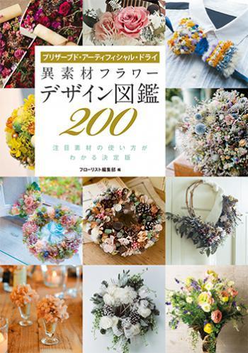 [書籍]『異素材フラワー デザイン図鑑200』