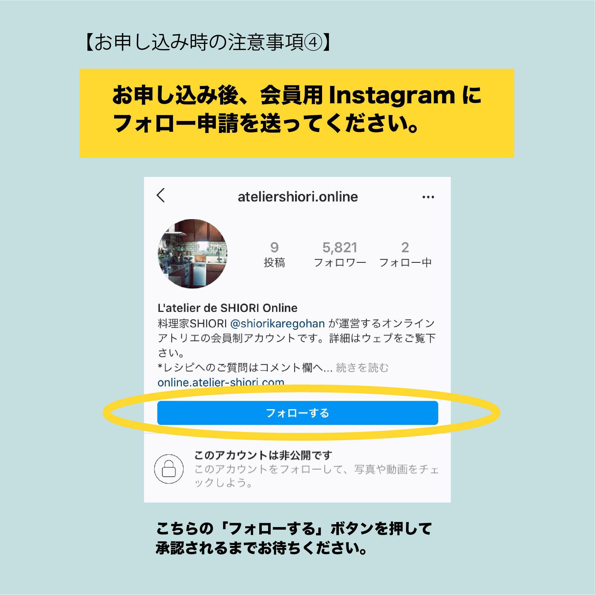 L'atelier de SHIORI Online 会員専用Instagram参加申し込み(月額 3,900円 [税込 4,290円] / 毎月引き落とし)