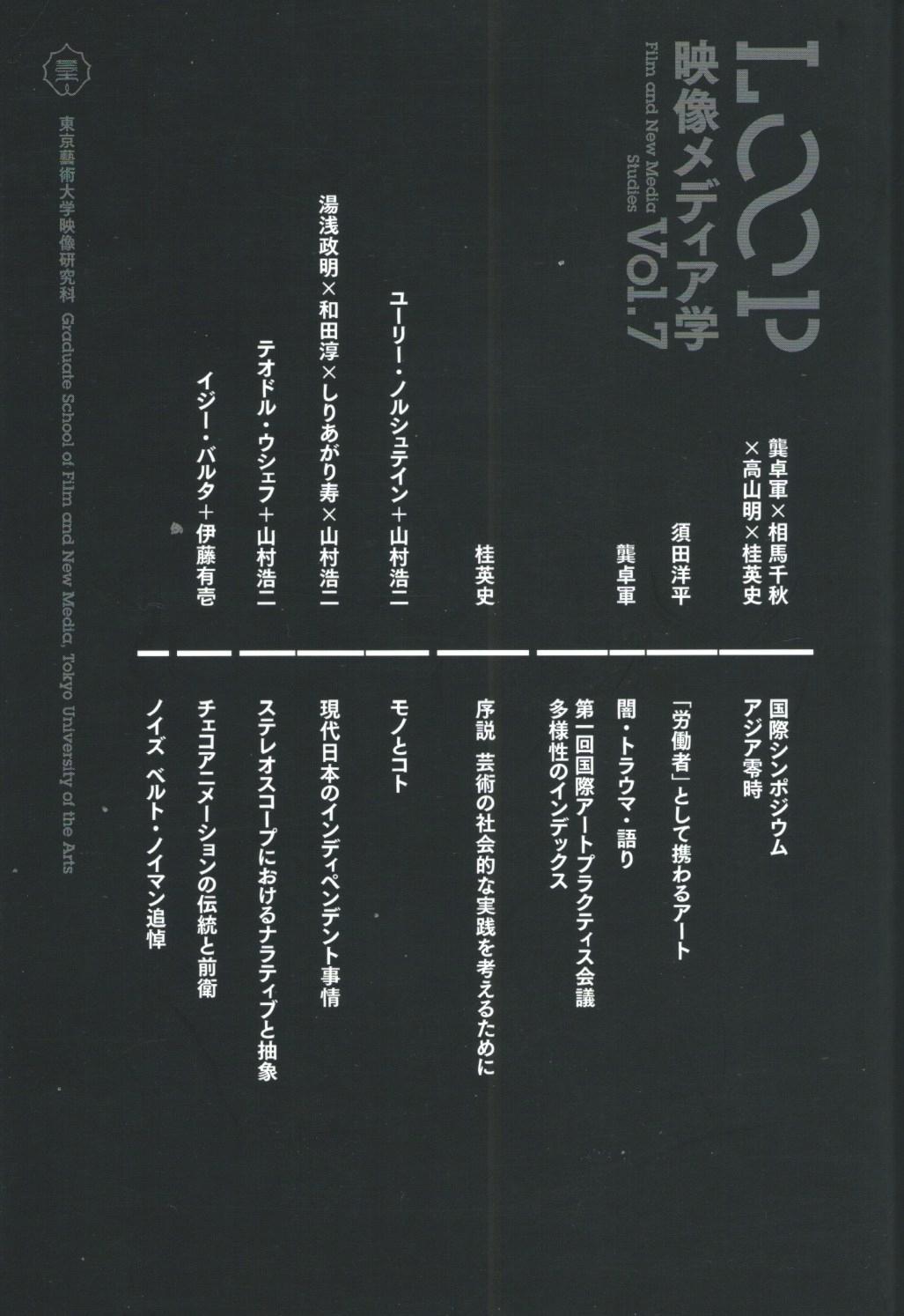 LOOP 映像メディア学 Vol.7
