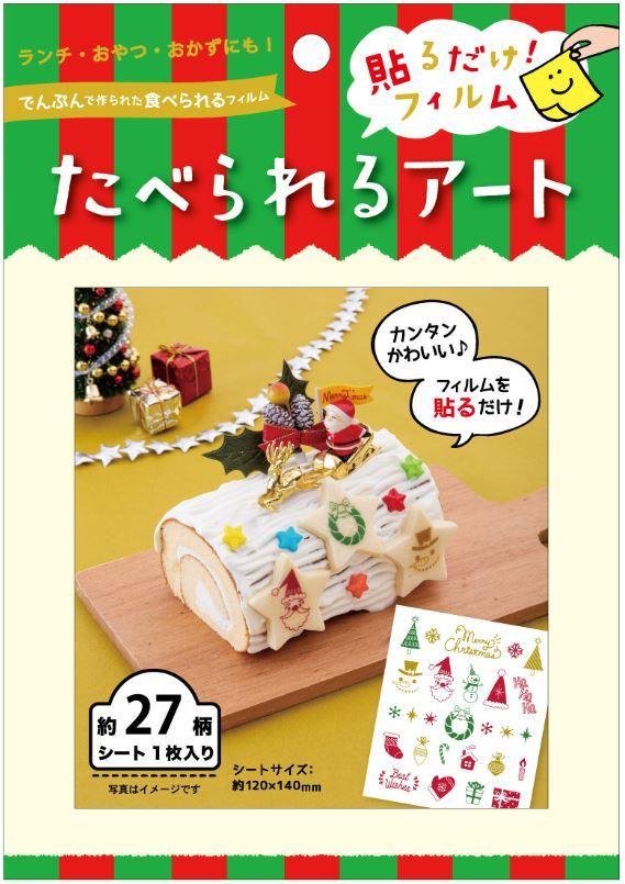 たべられるアート 【クリスマス オーナメント】