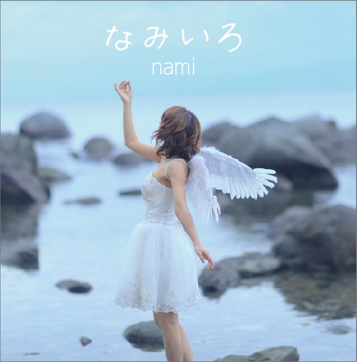 なみいろ / nami
