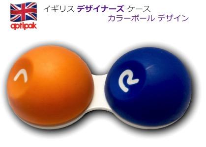 コンタクトケース | キャップ表面がタイヤ素材。カラフルな色合いが特徴の【カラーボール・デザイン】 (オレンジ & ダークブルー)  - 画像1