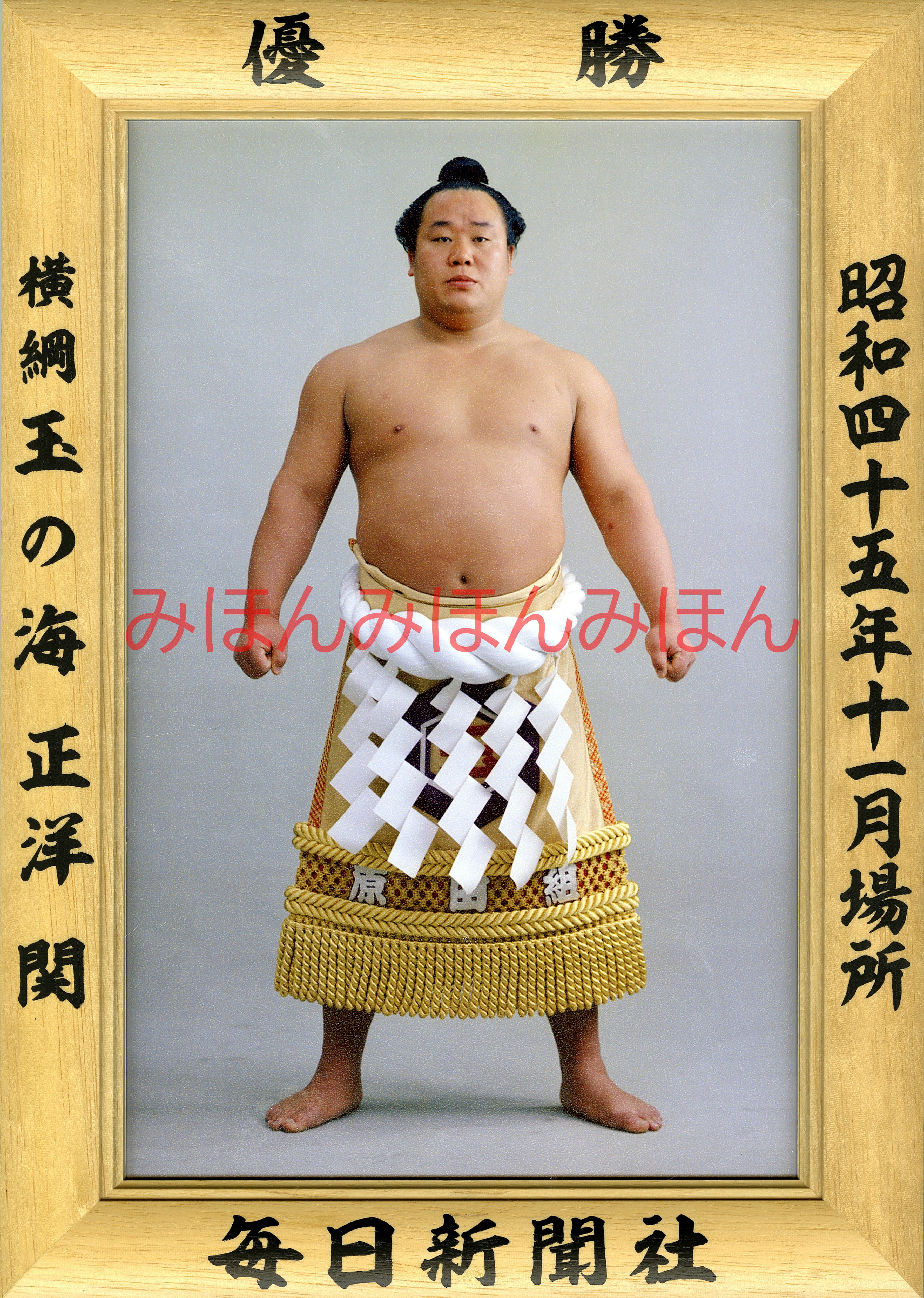 昭和45年11月場所優勝 横綱 玉の海正洋関(4回目の優勝)