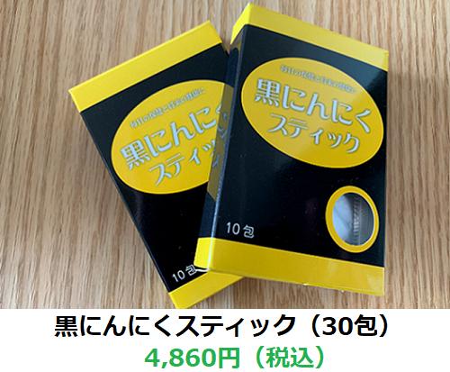 黒にんにくスティック(30包)