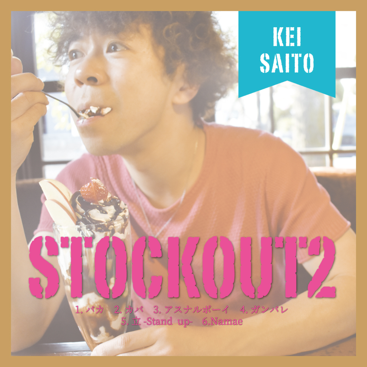 STOCKOUT2