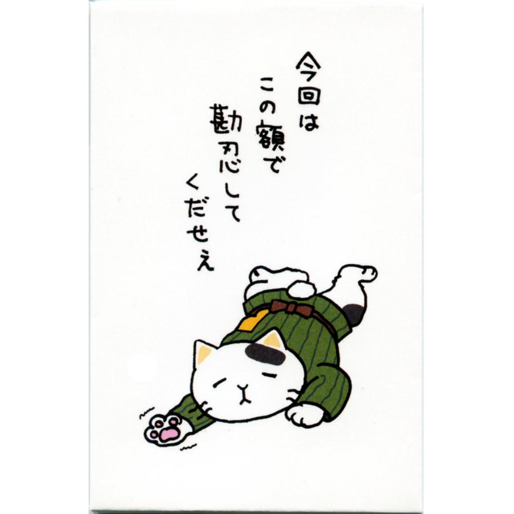 猫ぽち袋(和道楽)今回はこの額で