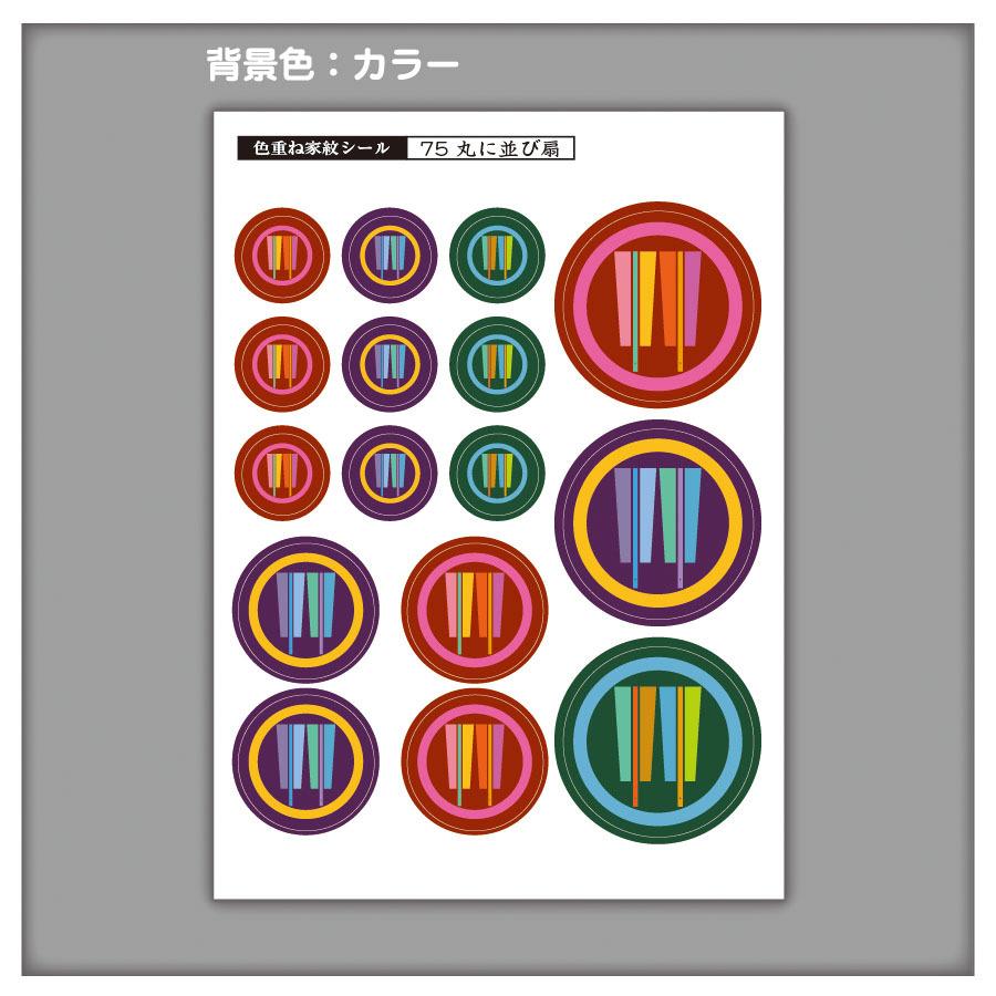 家紋ステッカー 丸に並び扇 | 5枚セット《送料無料》 子供 初節句 カラフル&かわいい 家紋ステッカー