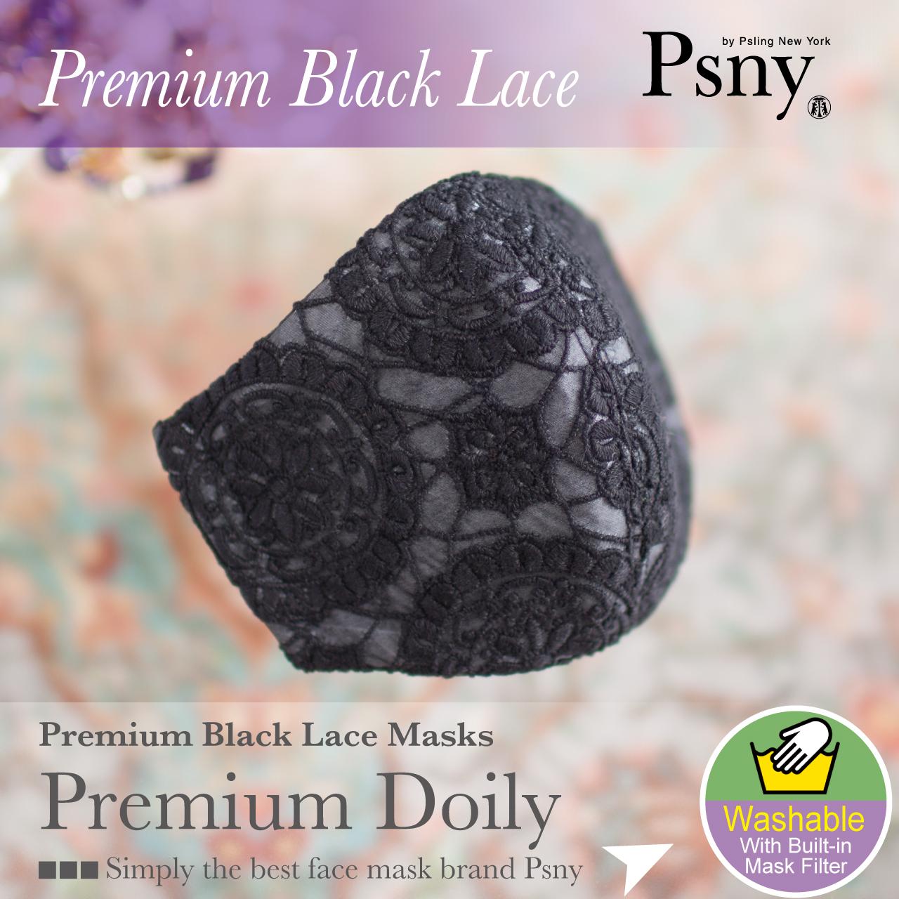 PSNY プレミアム ブラック レース・ドイリー 花粉 黄砂 洗える不織布フィルター入り 立体 大人用 ブラック マスク 送料無料 LD1