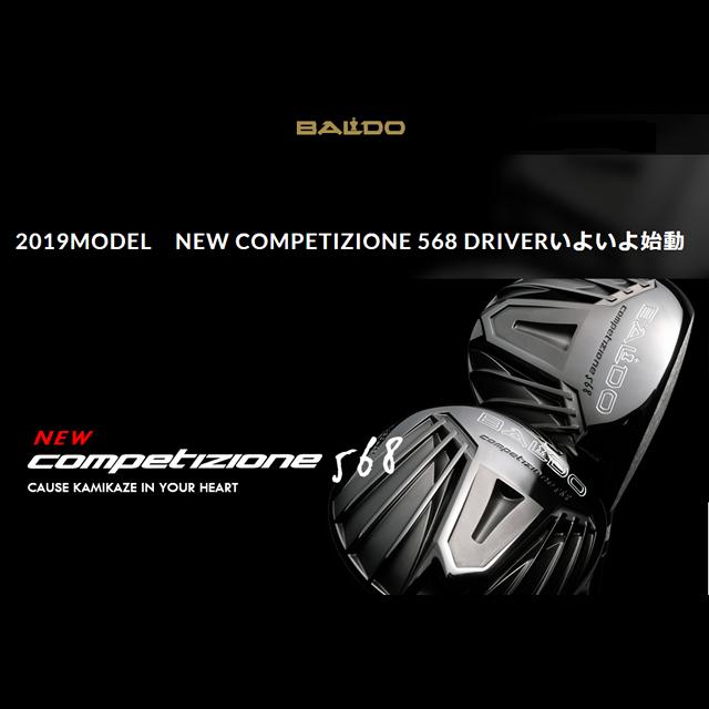 バルドー competizone568 420  DRIVER 完成品
