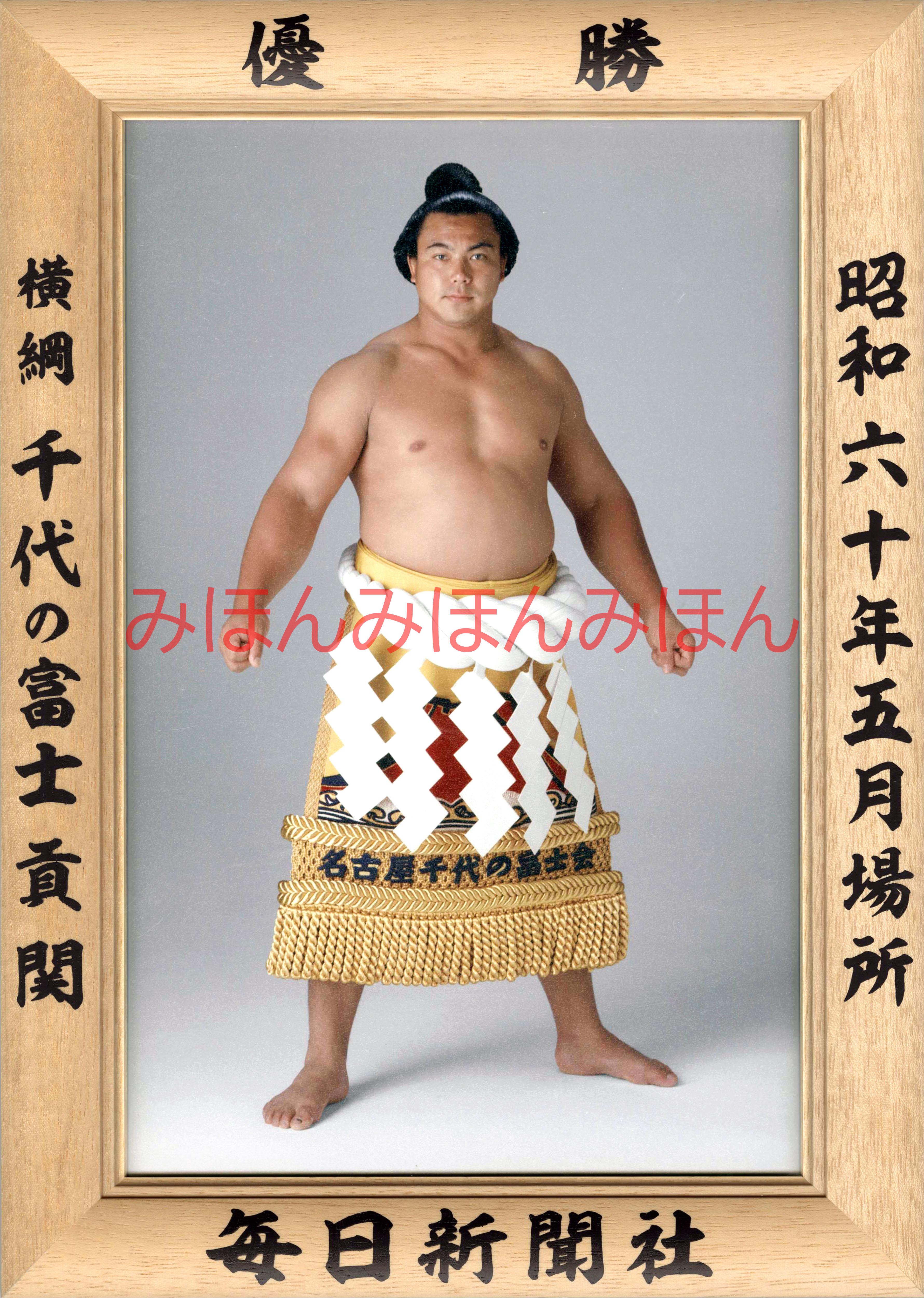 昭和60年5月場所優勝 横綱 千代の富士貢関(12回目の優勝)