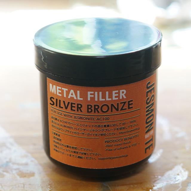 メタルフィラー Silver bronze(シルバー)100g - 画像5