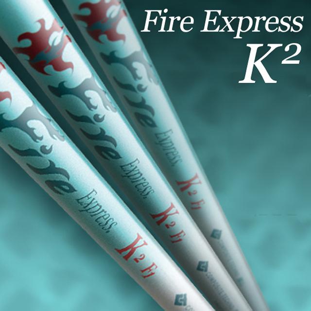 Fire Express K2 ドライバー用シャフト