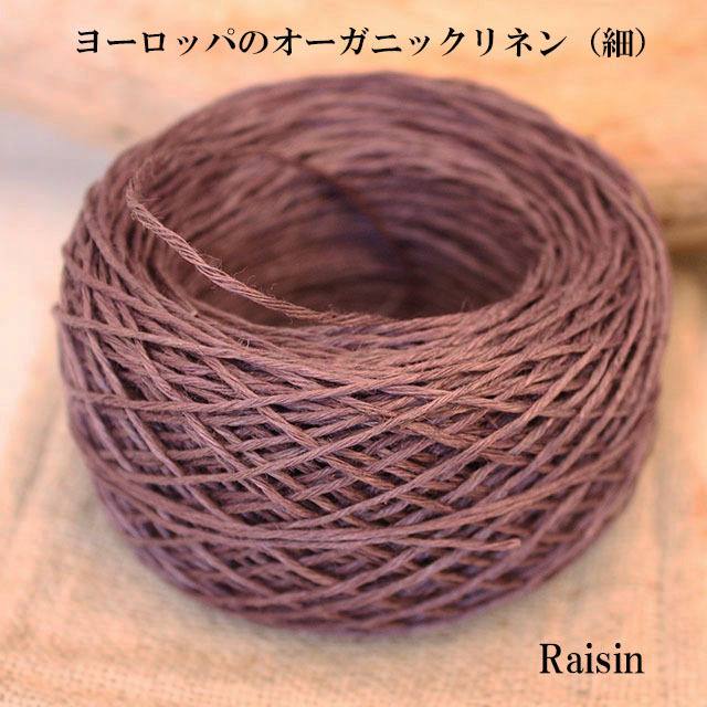 ヨーロッパのオーガニックリネン 単色 (細タイプ 太さ約0.8mm) 15g(約50m)raisin
