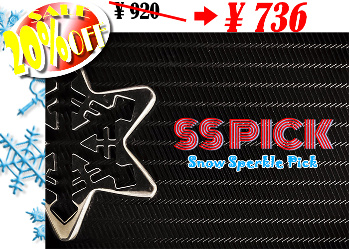 SS PICK【YUKI 2.0 mm 超絶無差別級】 〜Snow Sparkle Pick 〜