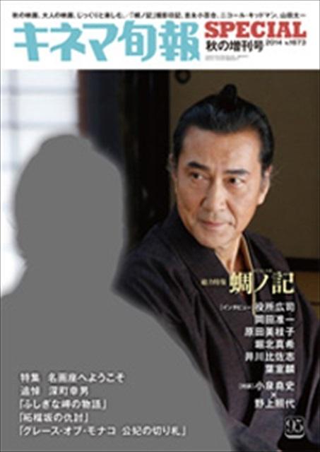 キネマ旬報増刊 キネマ旬報SPECIAL 秋の増刊号(No.1673)