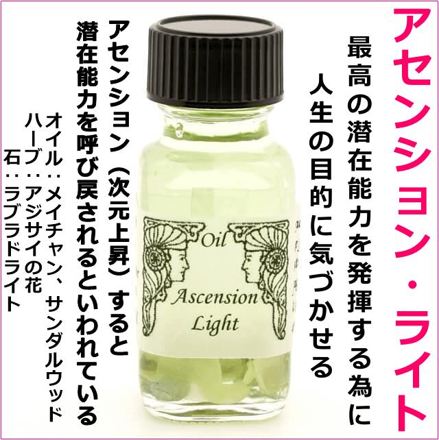 【入荷!】アセンションライト アセンションの光 メモリーオイル  Ascension Light