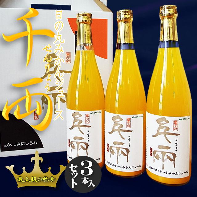 「日の丸みかんジュース 千両(せんりょう)」3本入セット