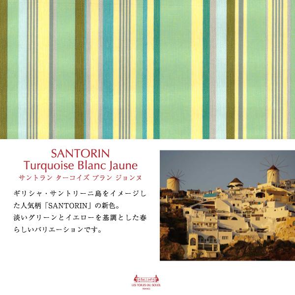 【LES TOILES DU SOLEIL】ラッピングペーパー(サントラン ターコイズ ブラン ジョンヌ/SANTORIN Turquoise Blanc Jaune)