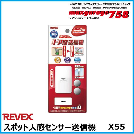 増設用スポット人感センサー送信機 X55