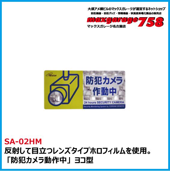 「防犯カメラ動作中」ヨコ型 SA-02HM