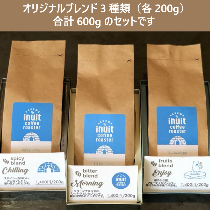 Specialty Coffee ギフトセット 200g×3種類 <熨斗対応可><着日指定可>