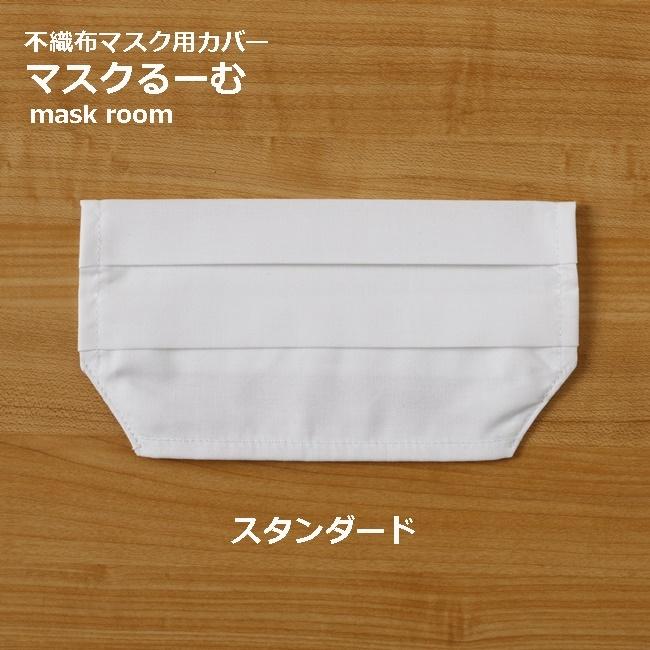 [お試し価格]マスクるーむ[スタンダード]おとなサイズ