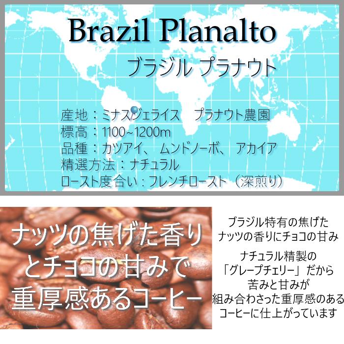 ブラジル プラナウト 200g <フレンチロースト>