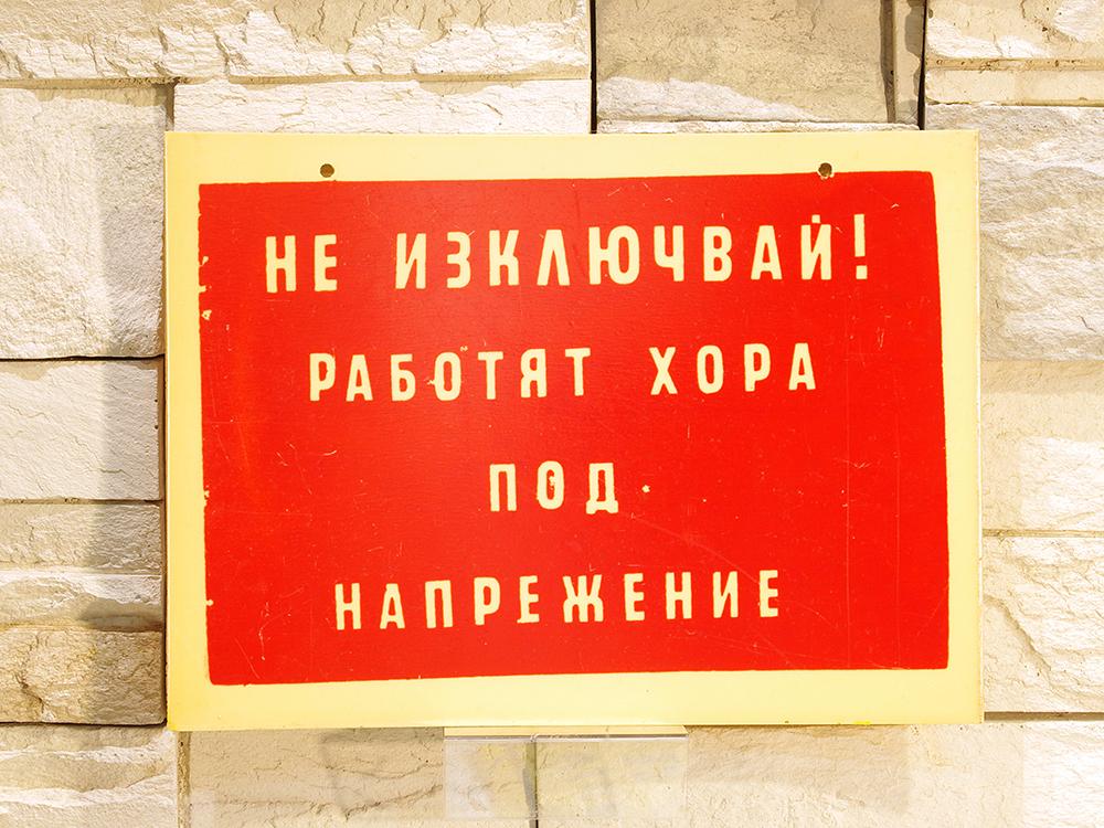 【Vintage/Used品】ブルガリアのサインボード  /124