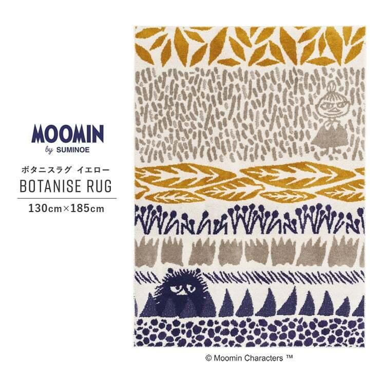 【最短3営業日で出荷】ラグマット ムーミン ボタニスラグ イエロー 130cm×185cm MOOMIN BOTANISE RUG スミノエ SUMINOE ab-m0001
