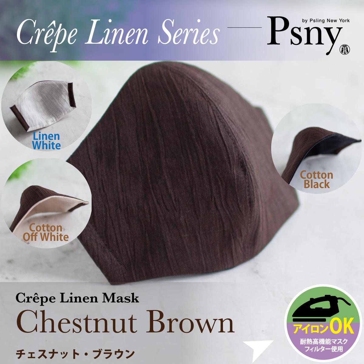 PSNY クレープ リネン・チェスナット・ブラウン 花粉 黄砂 洗える不織布フィルター入り 立体 大人用 マスク 送料無料 P12
