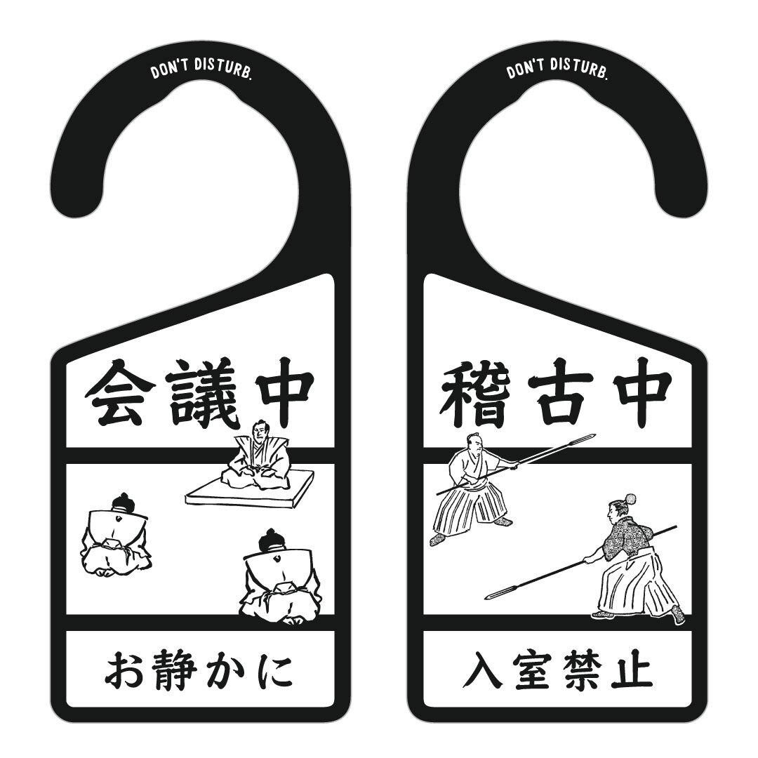 会議中/稽古中 SAMURAI style[1176]【全国送料無料】 ドアノブ ドアプレート メッセージプレート