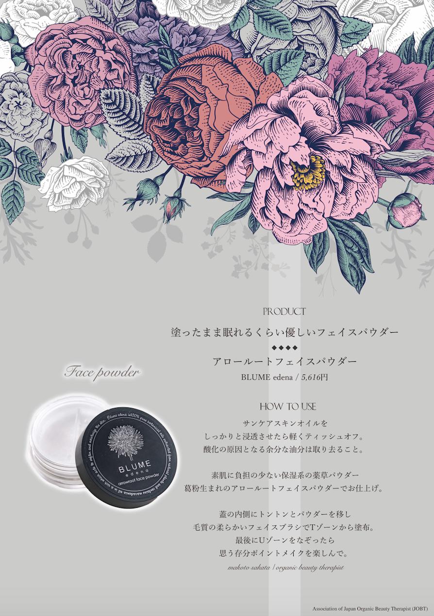 【人気商品】Arrowroot face powder アロールートフェイスパウダー 8g【face powder】