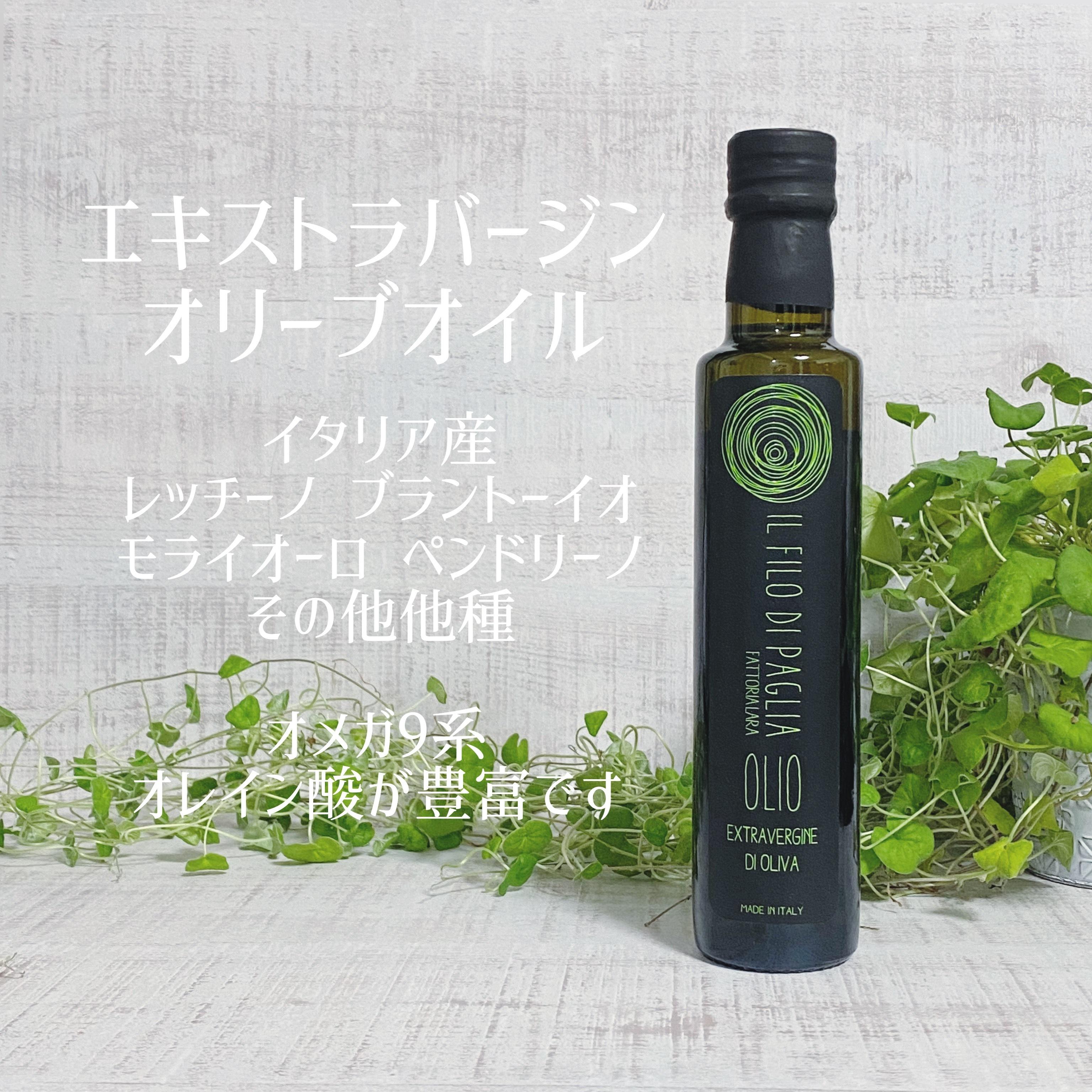 アサクラ/オリーブオイルコレクション/イルフィーロディパーリア わら一本/オメガ9