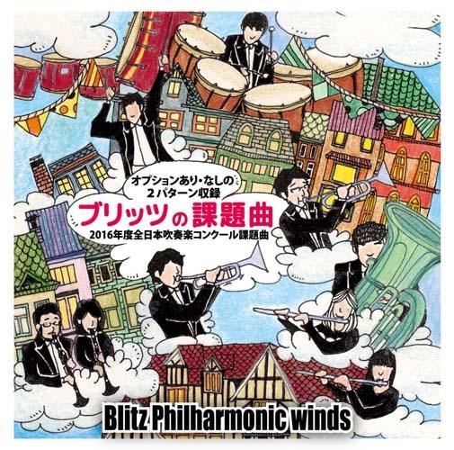 ブリッツの課題曲2016[2016年度 全日本吹奏楽コンクール課題曲](WKCD-0089)