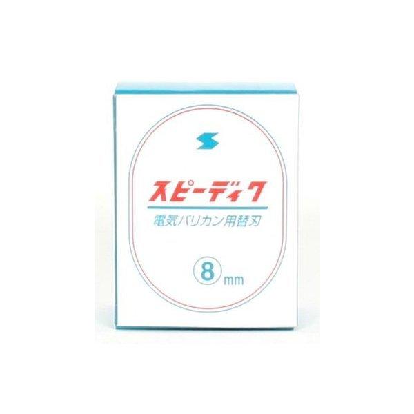 スピーディク SP-3 替刃 【8mm】(受注発注)