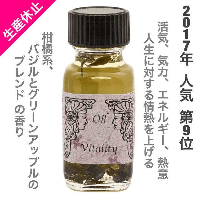【在庫限り】バイタリティー メモリーオイル Vitality