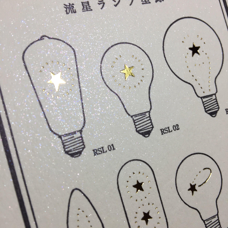 流星ランプ型録【白×金】