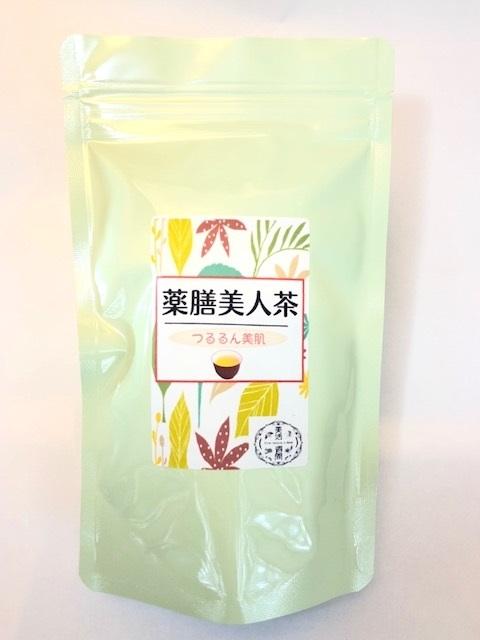 薬膳茶 『薬膳美人茶』~ つるるん美肌 ~ (YT-02)