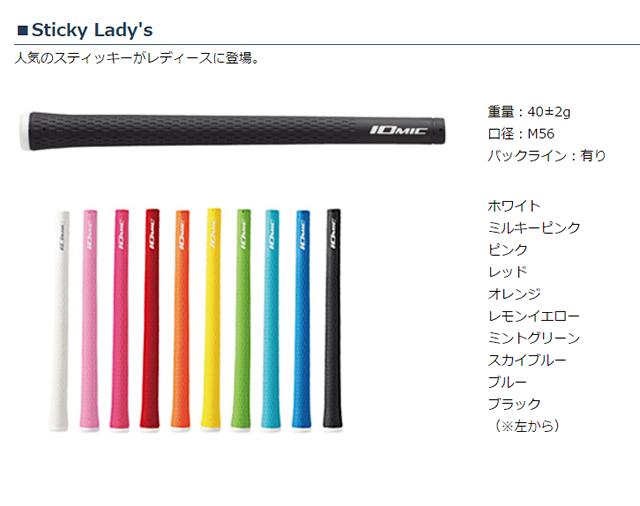 イオミック Sticky Lady's グリップ