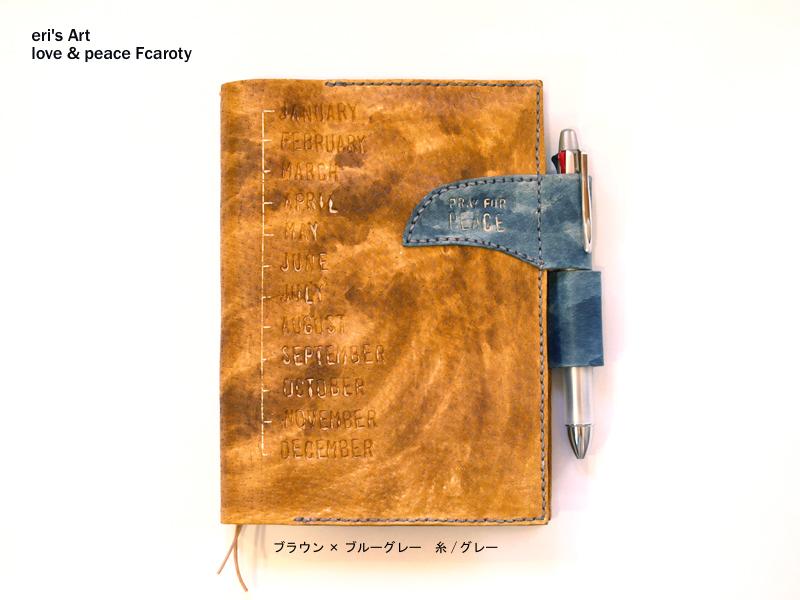 【受注生産】手帳カバー03/B6サイズ(豚革) *5×5カラーパターン* OD-SC-03-B6p