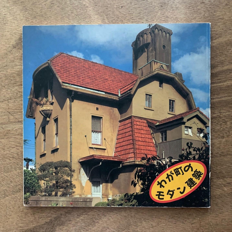 わが町のモダン建築 / イナックスブックレット / INAX出版 1987年