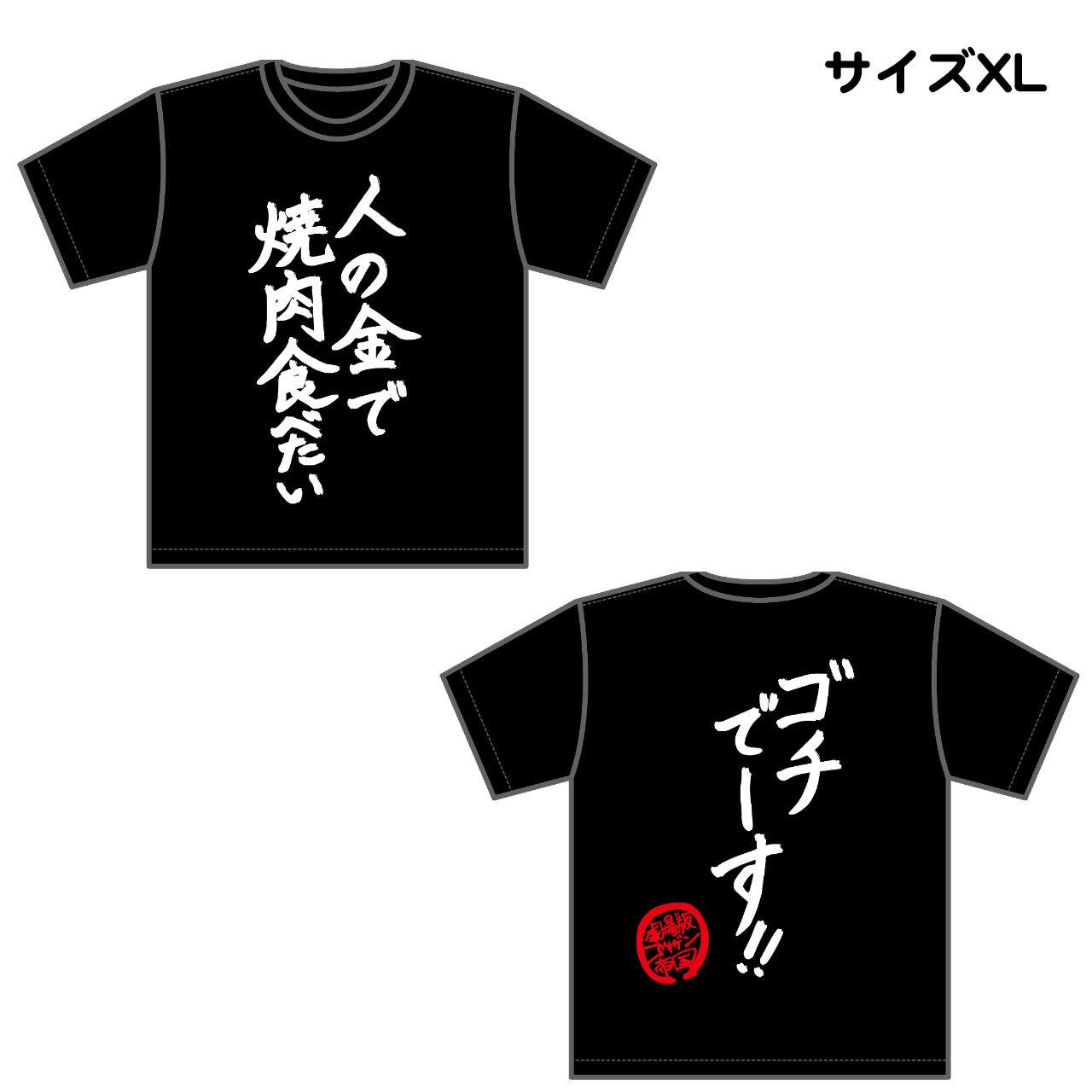 【数量限定】劇場版ゴキゲン帝国/「人の金で焼肉食べたい」Tシャツ/先斗ぺろカラー/XL