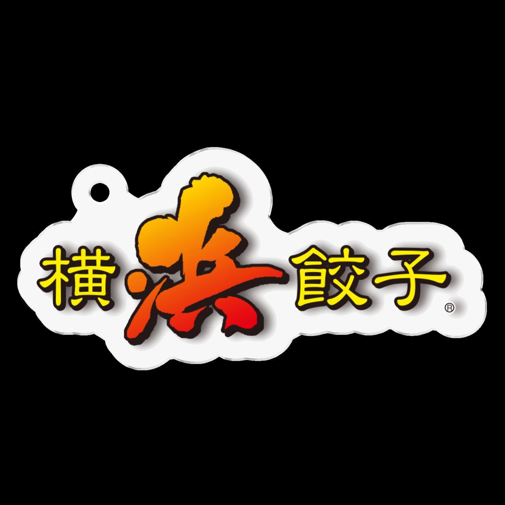 横浜餃子オリジナルキーホルダー