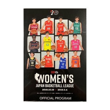 第20回Wリーグ 公式プログラム