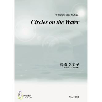 【楽譜】Circles on the Water 〜十七絃ソロのための(五線譜+箏譜)A4判