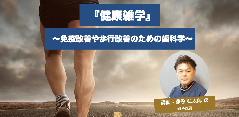 【動画】『健康雑学』〜免疫改善や歩行改善のための歯科学〜(2本セット)